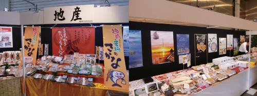 商品展示商談会2013