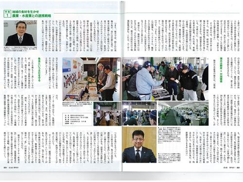 「日本商工会議所の月刊誌に特集記事が掲載されました!」